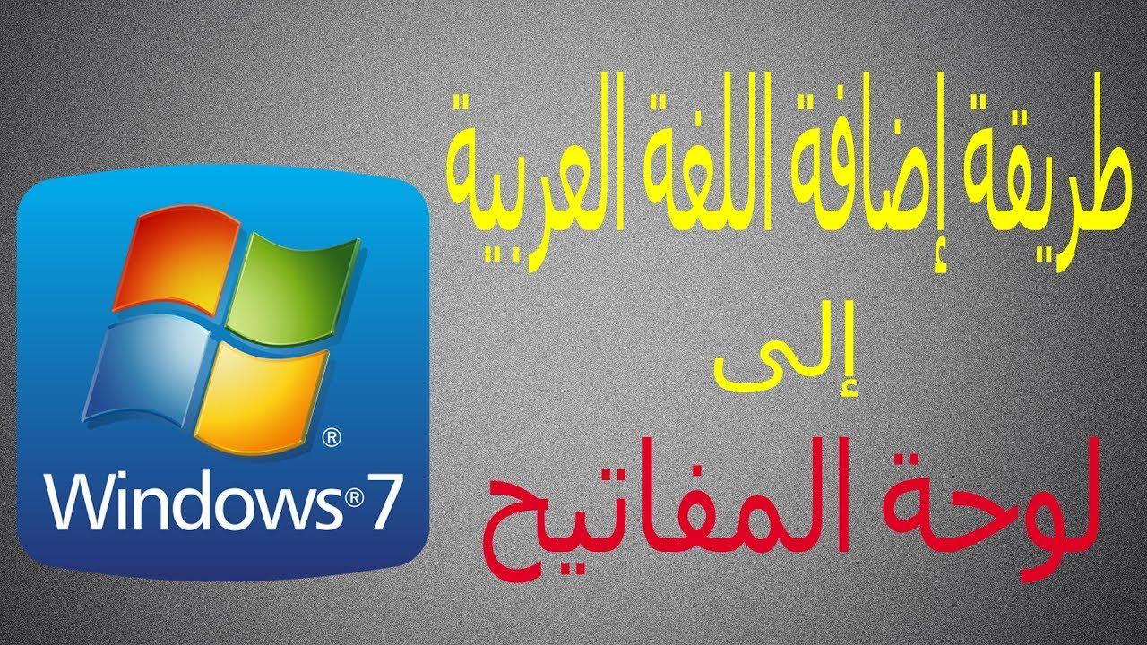 2018 Windows 7 شرح طريقة إضافة اللغة العربية إلى لوحة المفاتيح