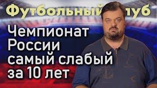 Чемпионат России самый слабый за 10 лет