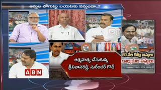 Discussion | TSRTC Union Allegations On TRS Over Government Properties Part-2