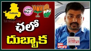 ఛలో దుబ్బాక | Exclusive Ground Report In Dubbaka | Dubbaka BiPolls | Tolivelugu TV