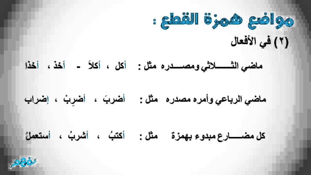 جميع قواعد اللغة العربية pdf