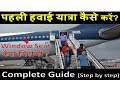 पहली हवाई यात्रा कैसे करें? First time Flight Journey Tips in Hindi | Flight take off and Landing