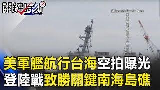 兩艘美軍艦航行台海空拍曝光! 登陸戰成致勝關鍵目標南海島礁! 關鍵時刻20190128-3 朱學恒
