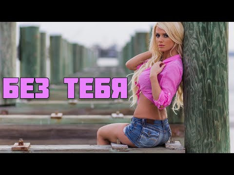 Nver Davtyan feat RG Hakob & Aro-ka  Aranc qez (без тебя) 2016new