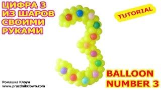 ЦИФРА 3 тройка ИЗ ВОЗДУШНЫХ ШАРОВ своими руками BALLOON NUMBER 3 TUTORIAL