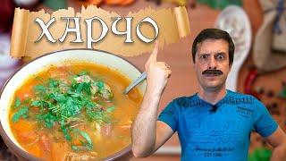 Суп Харчо | Грузинская кухня | Секрет приготовления 0+