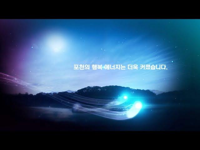 민선7기 취임2주년 기념,  포천시, 아름다운 열정으로 세상을 바꿉니다.