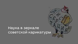 Наука в зеркале советской карикатуры