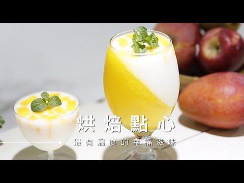【點心】芒果雙色凍,吃的到真材實料