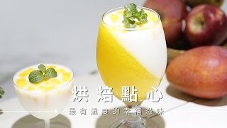 【夏】芒果雙色優格果凍 Mango yogurt jelly  | 台灣好食材 Fooding