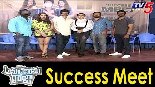 Life Anubhavinchu Raja Success Meet | Raviteja | Sravani  | Shruti Shetty | Suresh Thirumur | TV5