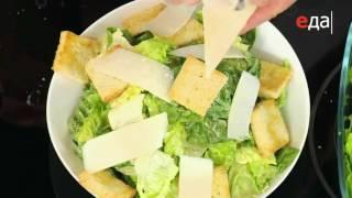 """Как нарезать экономкой сыр для салата """"Цезарь"""" / от шеф-повара / Илья Лазерсон / Мировой повар"""
