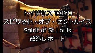 トイザらス TAIYO スピリット・オブ・セントルイス Spirit of St.Louis BL-motor&Receiver replace mod (BLモーター&受信機換装改造レポート