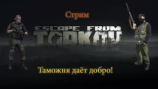 🔴 Escape Erom Tarkov I...