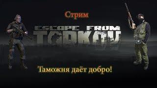 🔴 Escape Erom Tarkov I...