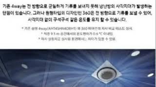 시스템냉난방기 1661-7559 렌탈 삼성 천장형냉온풍…