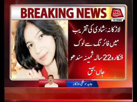 Actress Samina Sindhu Shot Dead in Larkana