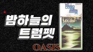 [오아시스레코드 cassette player] 📻 송순기 밤하늘의 트럼펫 (playing trumpet)📻 16곡 트럼펫 연주곡