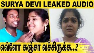 SURYA DEVI LEAKED AUDIO | Vanitha Vijayakuma
