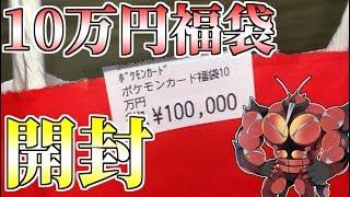 【ポケモンカード】10万円のポケカ福袋を買った男の末路【ゆっくり実況】