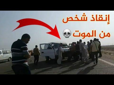 حادث على طريق السريع  البصرة thumbnail