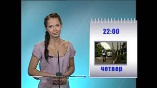 Программа передач на Первом национальном