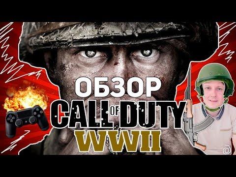 ОБЗОР CALL OF DUTY WWII:...