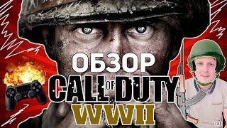 ОБЗОР CALL OF DUTY WWII: ГЛАВНЫЕ ЭМОЦИИ ГОДА