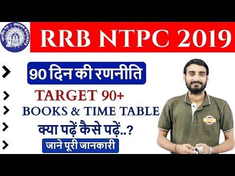 RRB NTPC 2019 | 90 दिन की रणनीति | BOOKS & TIME TABLE | क्या पढ़ें कैसे पढ़ें | By Vivek Sir
