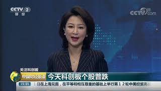 [中国财经报道]关注科创板 今天科创板个股普跌| CCTV财经