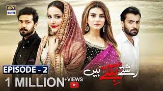Rishtay Biktay Hain | Episode 2 | 24th Sep 2019 | ARY Digital Drama [Subtitle Eng]