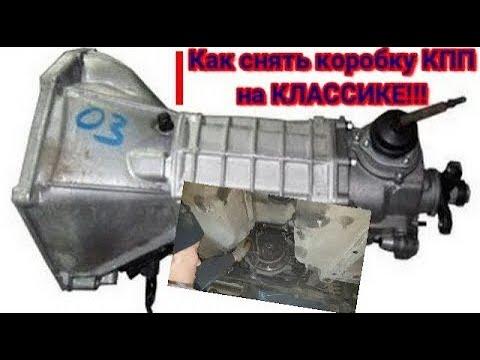 Как снять коробку передач (КПП) на ВАЗ КЛАССИКЕ