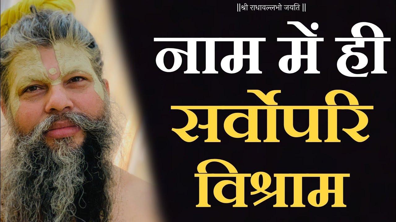 नाम में ही सर्वोपरि विश्राम | Shri Hit Premanand Govind Sharan Ji Maharaj | Bhajan Marg