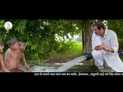 धर्म सिंह छौक्कर | MLA Dharam Singh Chhoker | समालखा | Samalkha