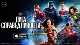 Лига справедливости - уже в iTunes