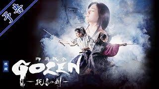 映画『GOZEN-純恋の剣-』2019年7月5日公開 命を懸けるのは、使命か。恋...