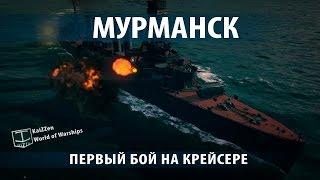 Бой на премиум крейсере Мурманск World of Warships(А вы знаете почему у крейсера Мурманск палуба красного цвета? Ответ в ВКонтакте ▻ http://vk.com/kaizzen?w=wall-86894148_82..., 2015-05-23T17:08:46.000Z)