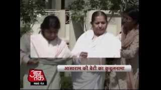 Vardaat - Vardaat: Asaram's wife and daughter accepted the supplying girls thumbnail