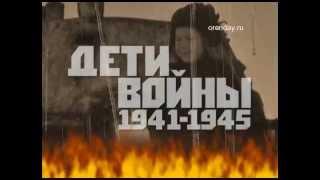 Проект «Дети войны 1941-1945»