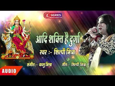 Adi Shakti Hai Durga || Shilpi Mitra Maa Durga Song || New Bhakti Song