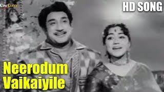 Neerodum Vaikaiyile | HD Video Song | Paar Magale Paar Movie | Sivaji Ganesan, Sowcar Janaki