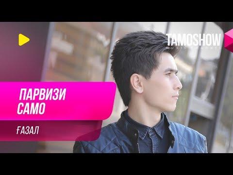Парвизи Само - Газал / Parvizi Samo - Gazal (2019)