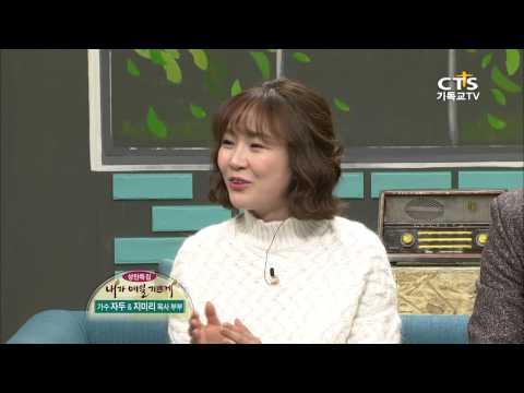 [내가 매일 기쁘게] 가수 자두, 주님 만난 후 다시 부른 김밥 & 대화가 필요해 20141223
