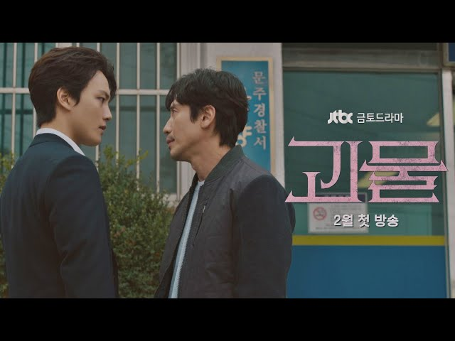 [티저] 신하균(Shin Ha-kyun)x여진구(Yeo Jin-goo), '만양'에서 만난 두 남자의 이야기 〈괴물〉 2월 첫 방송!