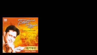 Tomar Tane/ Rupankar /Bengali Modern Songs/ Sagarika Original