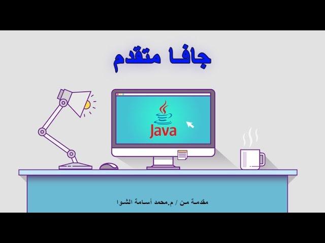 5- دورة Java Advanced