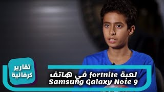 لعبة fortnite في هاتف Samsung Galaxy Note 9