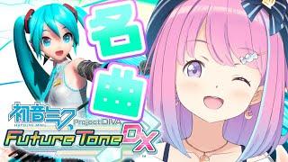 【 初音ミク Project DIVA Future Tone DX 】電波・中毒ソング大好きっ子な姫なのら~🎶✨【#姫森ルーナ/ホロライブ】