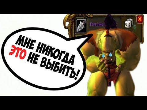 15 САМЫХ РЕДКИХ ПРЕРЕЙД ВЕЩЕЙ В ВАНИЛЛЕ. World Of WarCraft: Classic