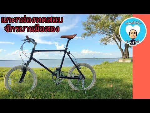 แกะกล่องทดสอบจักรยานมือสอง Unboxing & Review Second Hand Bicycle